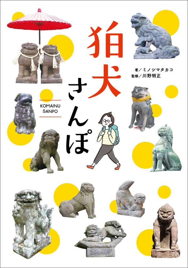 狛犬さんぽ ミノシマ タカコ(著/文) - グラフィック社
