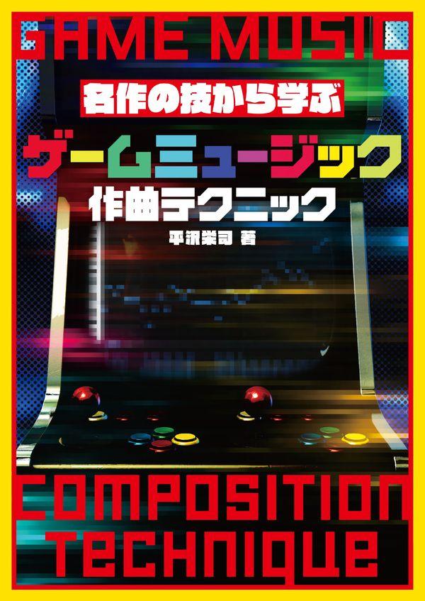 名作の技から学ぶ ゲームミュージック作曲テクニック 平沢 栄司(著/文) - グラフィック社