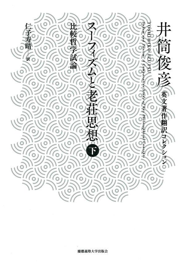 スーフィズムと老荘思想 下 井筒 俊彦(著) - 慶應義塾大学出版会 | 版 ...