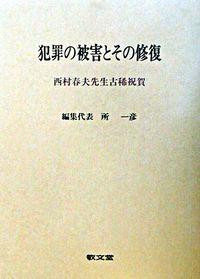 犯罪の被害とその修復 : 西村春...