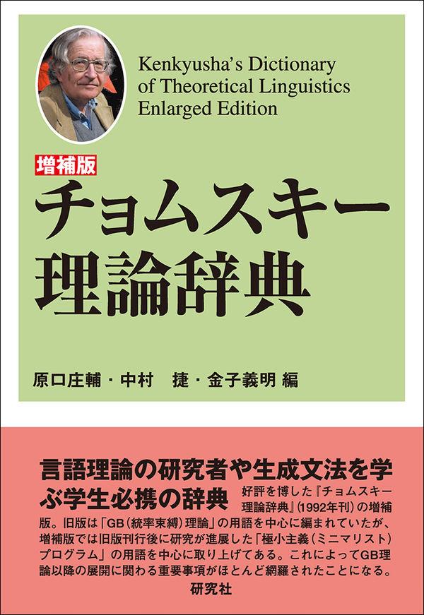 増補版〉 チョムスキー理論辞典 --Kenkyusha's Dictionary of ...