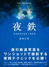 夜鉄 - 相原正明(著/文)   玄光社