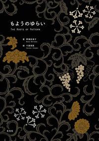 もようのゆらい 野瀬奈津子(著/文) - 玄光社