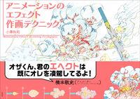 アニメーションのエフェクト作画テクニック 小澤和則(著/文) - 玄光社