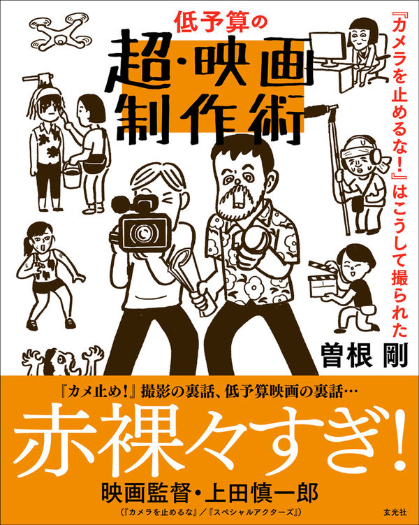 低予算の超・映画制作術 曽根 剛(著/文) - 玄光社