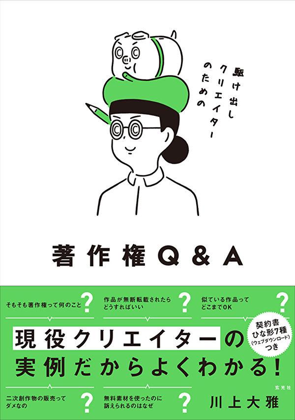 駆け出しクリエイターのための著作権Q&A 川上大雅(著/文) - 玄光社