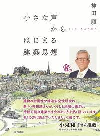 小さな声からはじまる建築思想 神田順(著/文) - 現代書館