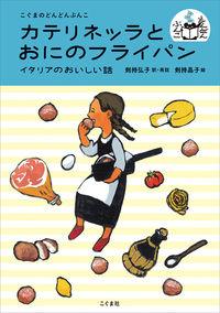 カテリネッラとおにのフライパン 剣持弘子(著/文 | 翻訳) - こぐま社