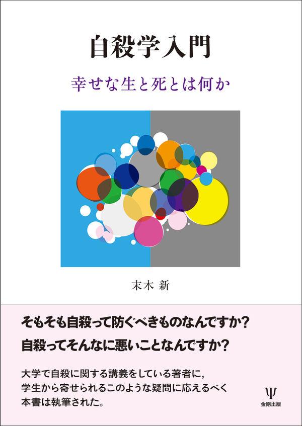 自殺学入門 末木 新(著/文) - 金剛出版 | 版元ドットコム