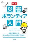 合同ブックレット11 新版 災害ボランティア入門 - ピースボート災害ボランティアセンター(編集)   合同出版