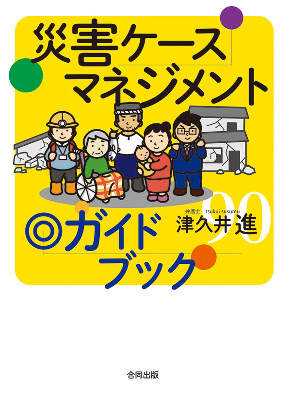 災害ケースマネジメント◎ガイドブック 津久井 進(著/文) - 合同出版
