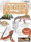 爬虫類飼育完全マニュアルVol.5 - 1 | 笠倉出版社