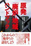 原発「廃炉」地域ハンドブック - 尾松亮(著/文 | 編集)…他3名 | 東洋書店新社