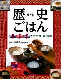 歴史ごはん  信長、秀吉、家康たちが食べた料理 永山久夫(監修) - くもん出版