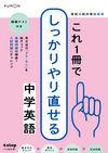これ1冊でしっかりやり直せる中学英語 - 1 | くもん出版