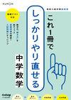 これ1冊でしっかりやり直せる中学数学 - 1 | くもん出版