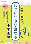これ1冊でしっかりやり直せる中学国語 - 1 | くもん出版