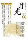 歌誌月光66号 - 福島 泰樹(著/文) | 月光の会