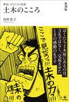 土木のこころ 復刻版 - 田村 喜子(著/文) | 現代書林