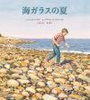 海ガラスの夏 - ミシェル・ハウツ(著/文)…他3名   BL出版
