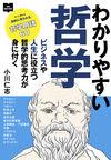 わかりやすい哲学 - 小川仁志(著/文) | 枻出版社