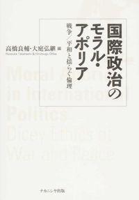 国際政治のモラル・アポリア 大庭 弘継(編) - ナカニシヤ