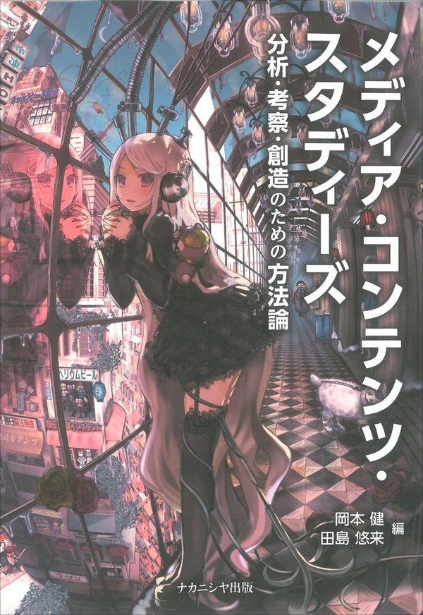 メディア・コンテンツ・スタディーズ 岡本 健(編集) - ナカニシヤ出版