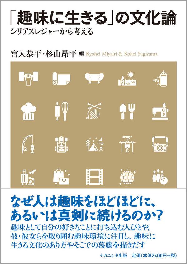「趣味に生きる」の文化論 宮入 恭平(編集) - ナカニシヤ出版