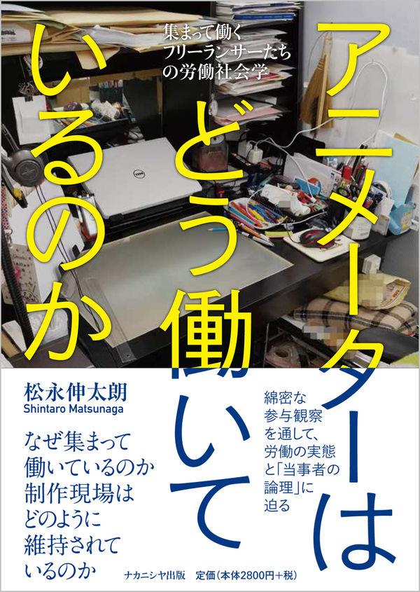 アニメーターはどう働いているのか 松永 伸太朗(著/文) - ナカニシヤ出版