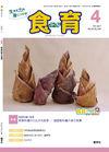月刊『食育フォーラム』2021年4月号 - 健康教育研究会(編集) | 健学社