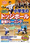 小学生のドッジボール 最強トレーニングBOOK フィジカルからテクニックまで - 関川 卓真(監修)   メイツ出版