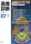 画像診断2019年7月号 Vol.39 No.8 - 画像診断実行編集委員会(監修)   学研メディカル秀潤社