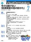Visual D. 2019年7月号 Vol.18 No.7 - ヴィジュアルダーマトロジー編集委員会(監修)   学研メディカル秀潤社