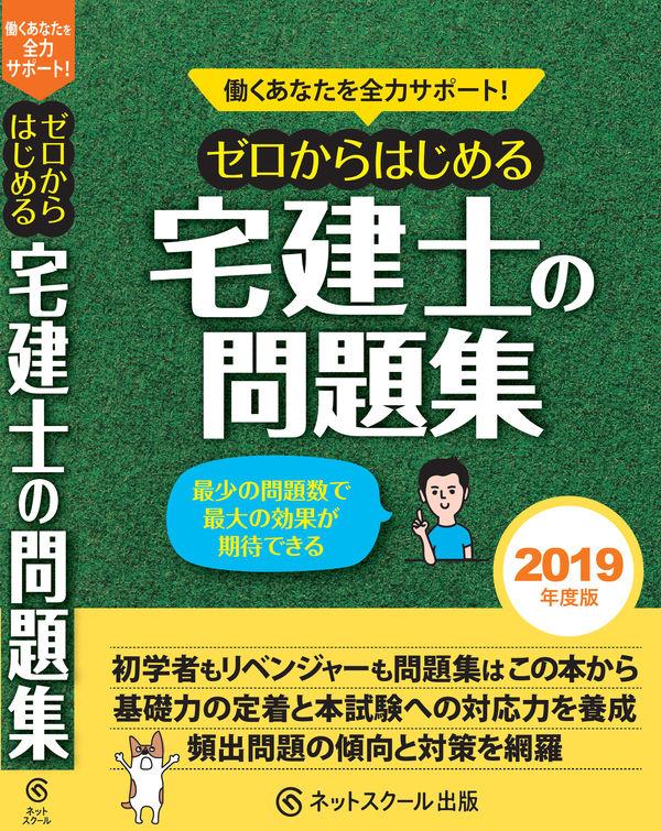 宅 建 試験 2019