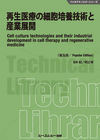 再生医療の細胞培養技術と産業展開《普及版》 - 紀ノ岡正博(監修) | シーエムシー出版