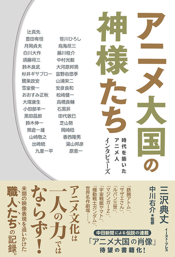 アニメ大国の神様たち 三沢典丈(著/文) - イースト・プレス
