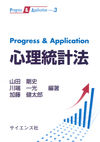 Progress & Application 心理統計法