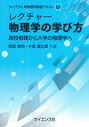 レクチャー 物理学の学び方 - 原田恒司(著/文)…他1名 | サイエンス社