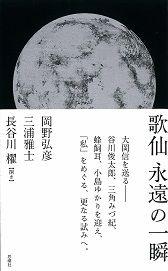歌仙 永遠の一瞬 岡野弘彦(著/文) - 思潮社 | 版元ドットコム