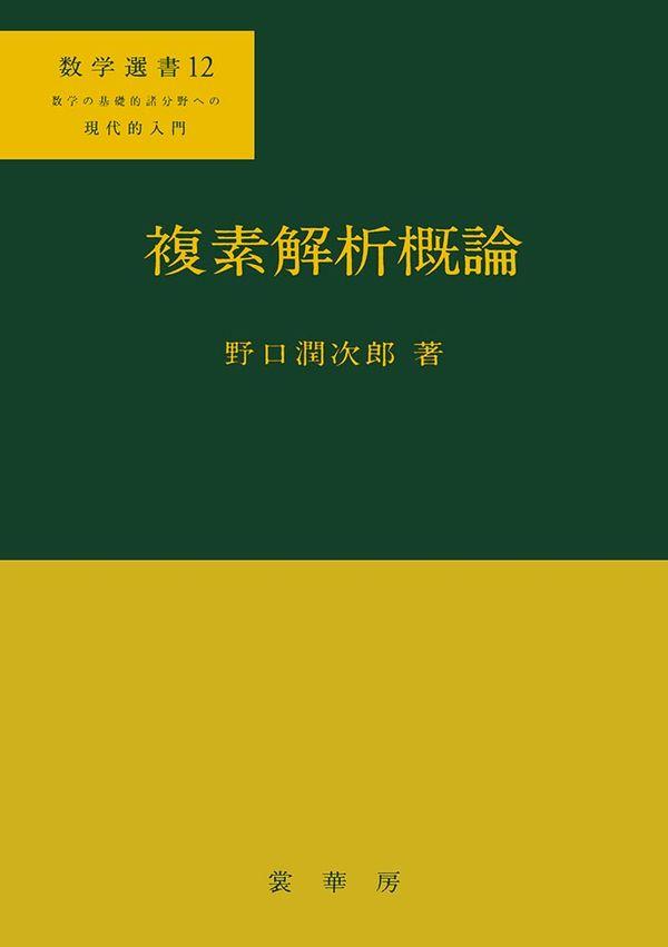 複素解析概論 野口 潤次郎(著/文) - 裳華房 | 版元ドットコム