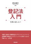 登記法入門――実務の道しるべ - 鈴木 龍介(著/文) | 商事法務