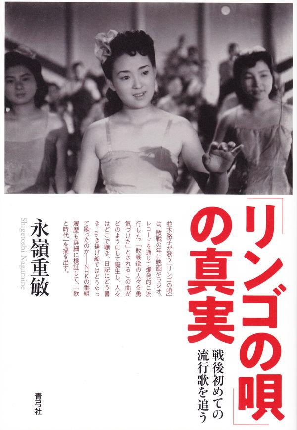リンゴの唄」の真実 戦後初めての流行歌を追う | 青弓社