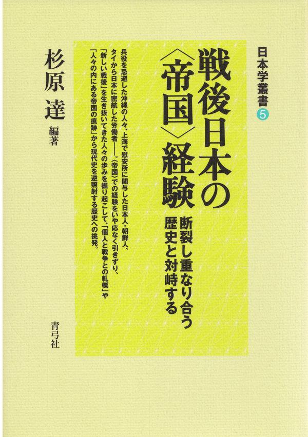 戦後日本の〈帝国〉経験 断裂し...