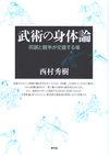 武術の身体論 - 西村 秀樹(著/文)   青弓社