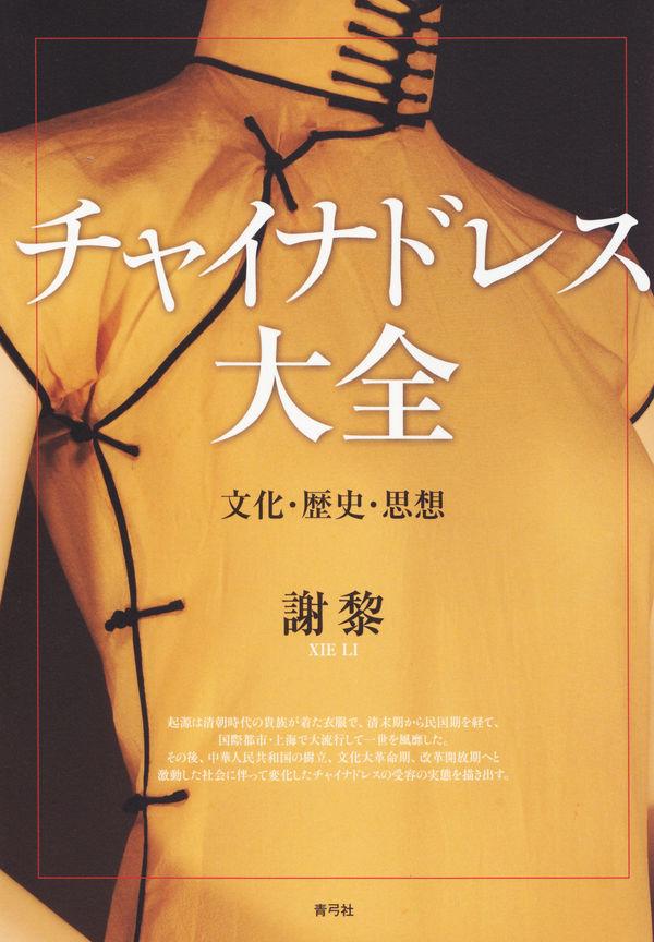 チャイナドレス大全 謝黎(著) - 青弓社