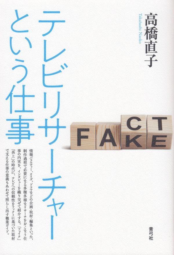 テレビリサーチャーという仕事 高橋 直子(著) - 青弓社