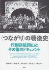 〈つながり〉の戦後史 - 嶋﨑 尚子(著/文)…他4名 | 青弓社