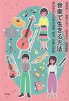 音楽で生きる方法 - 相澤 真一(著/文)…他3名 | 青弓社