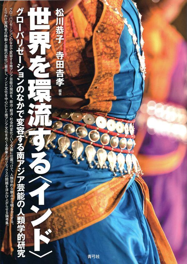 世界を環流する〈インド〉 松川 恭子(編著) - 青弓社