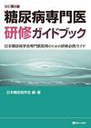 糖尿病専門医研修ガイドブック 改訂第8版 - 日本糖尿病学会(著/文 | 編集) | 診断と治療社